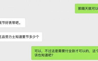广州本地客户购买「N厂黑水鬼」再次见证n厂手表神器之作