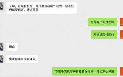 全面揭秘宝岛台湾客户购买三块复刻表背后的历程,附真实上手图!